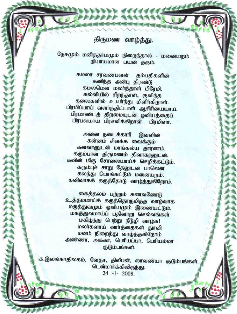 10.  பிரமீளா-திவாகரன் திருமண வாழ்த்து.