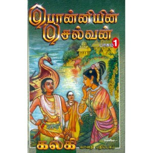 ponniyin-selvan-pagam-1-mudhal-5-varai-vaanathi-500x500