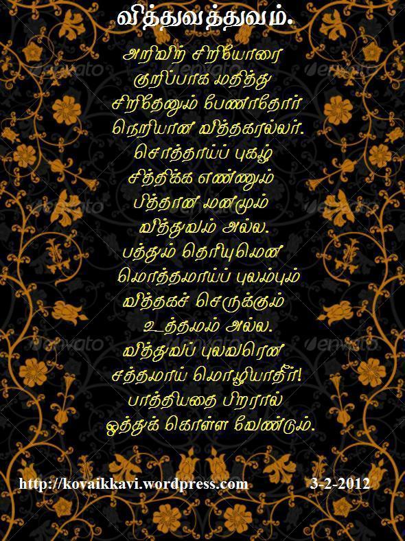 29. வித்துவத்துவம்.(photo&poem) (1/2)