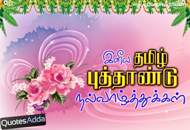 tamil-new-year-wishes-2016