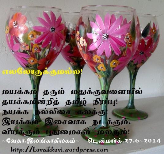 decorative-wine-glasses