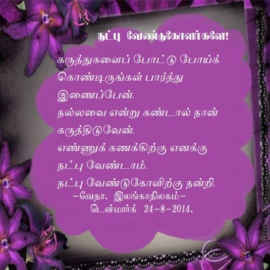 karuththu