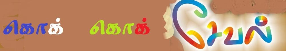 23.  கொக்....கொக்.....சேவல் (1/3)