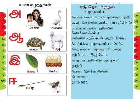 124profileimge3_tamil.jpg-dd.jpg-dd