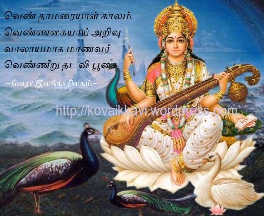 maa-saraswati-chalisa-thehindufacts-the-hindu-facts3.jpg-vv