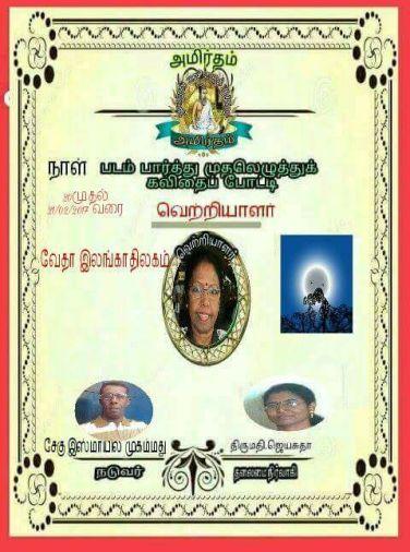 amirthan 21-2-17 Ena